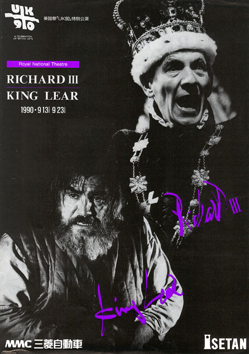 Poster for Tokyo Globe<br>Brian Cox as King Lear, Ian McKellen as King Richard